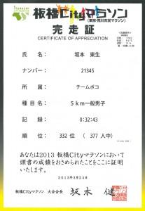 icm2013 certificate