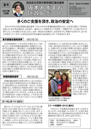 kuseireport2013007summer02