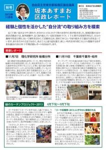 区政レポート2013秋_表HP用トンボなし
