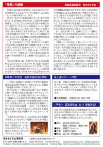区政レポート2013秋_裏HP用トンボなし