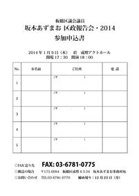 kusei2014form