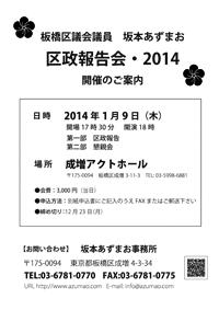 kusei2014info