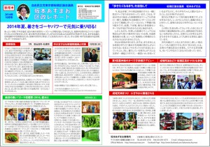 kuseireport201410_in