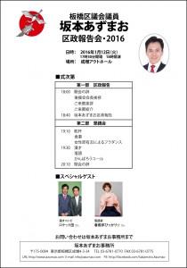 区政報告会2016