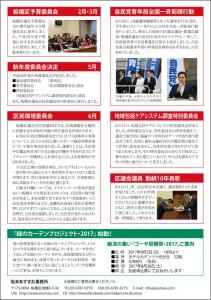 区政レポート201707裏