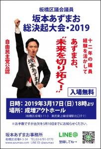 総決起大会・2019