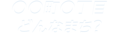 板橋区議会議員 坂本あずまお 地域カルテ