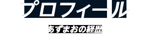 板橋区議会議員 坂本あずまお プロフィール