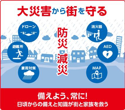 坂本あずまおの政策 大災害から街を守る 防災 減災